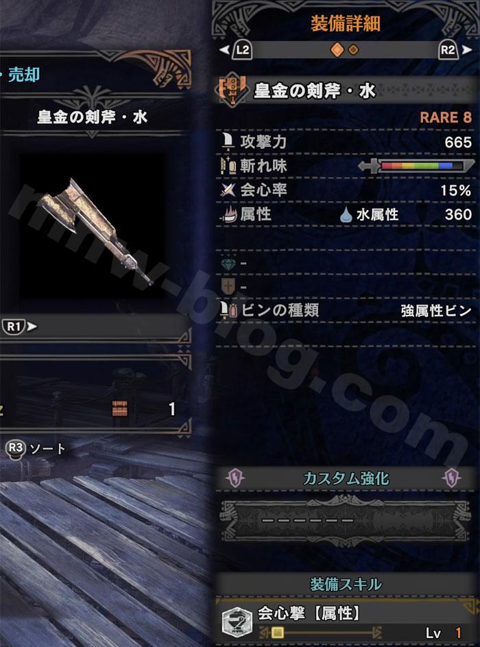 皇金の剣斧・水