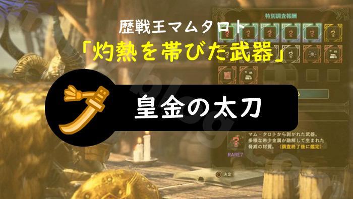 皇金の太刀