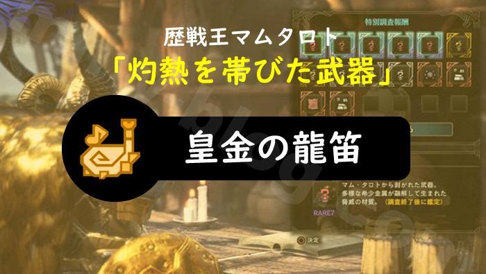 皇金の龍笛