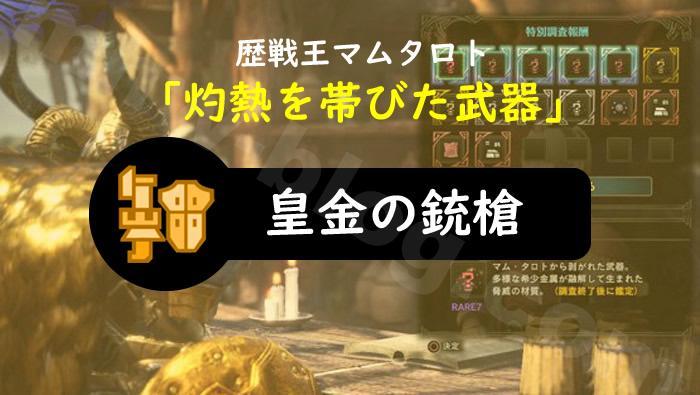 皇金の銃槍
