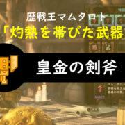 皇金の剣斧