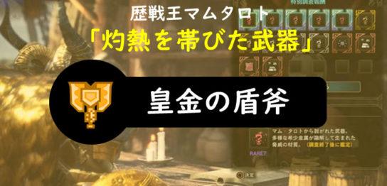 皇金の盾斧