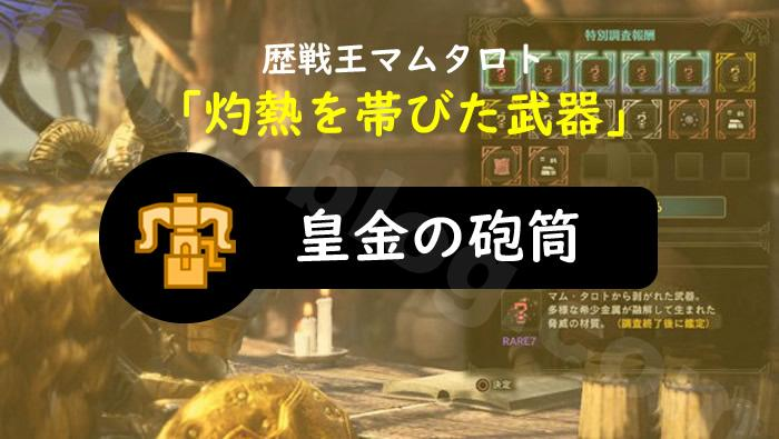 皇金の砲筒