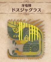 牙竜種「ドスジャグラス」