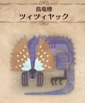 鳥竜種「ツィツィヤック」