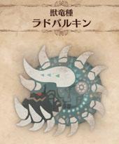 獣竜種「ラドバルキン」