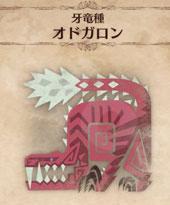 牙竜種「オドガロン」