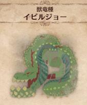 獣竜種「イビルジョー」