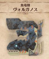 魚竜種「ヴォルガノス」