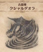 古龍種「クシャルダオラ」