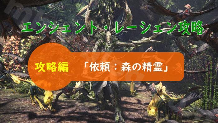 「依頼:森の精霊」エンシェント・レーシェン討伐