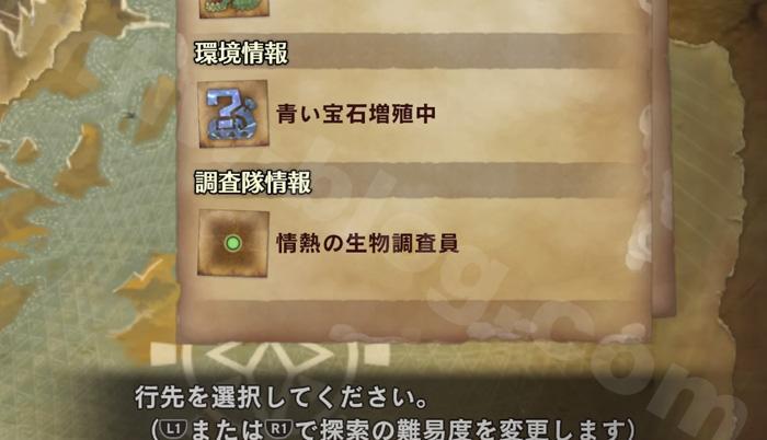 探索MAPで「青い宝石増殖中」を確認