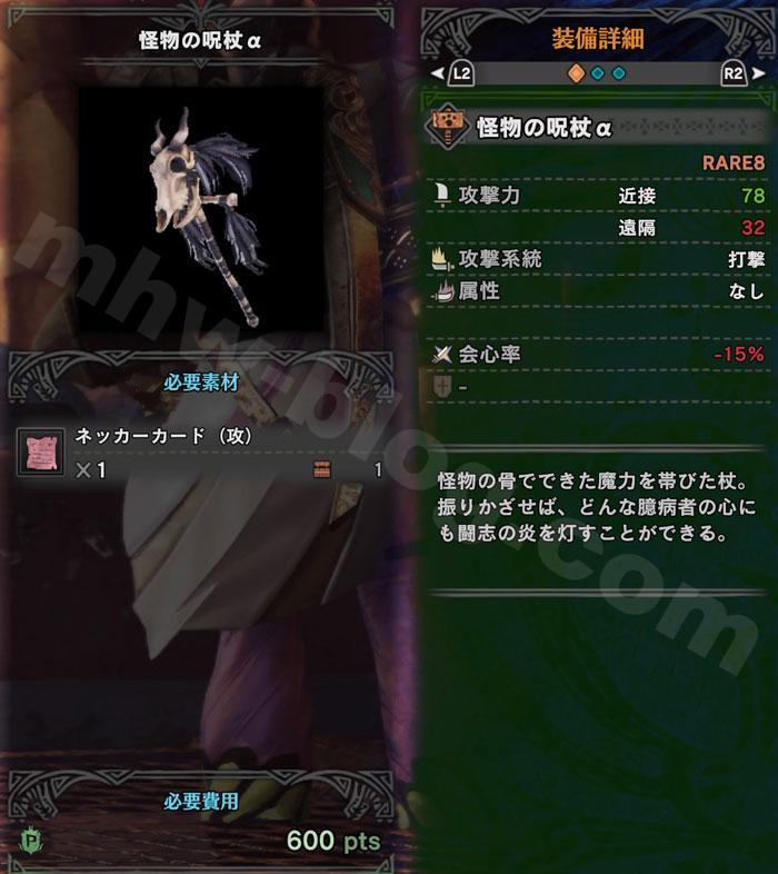 オトモ武器「怪物の呪杖α」