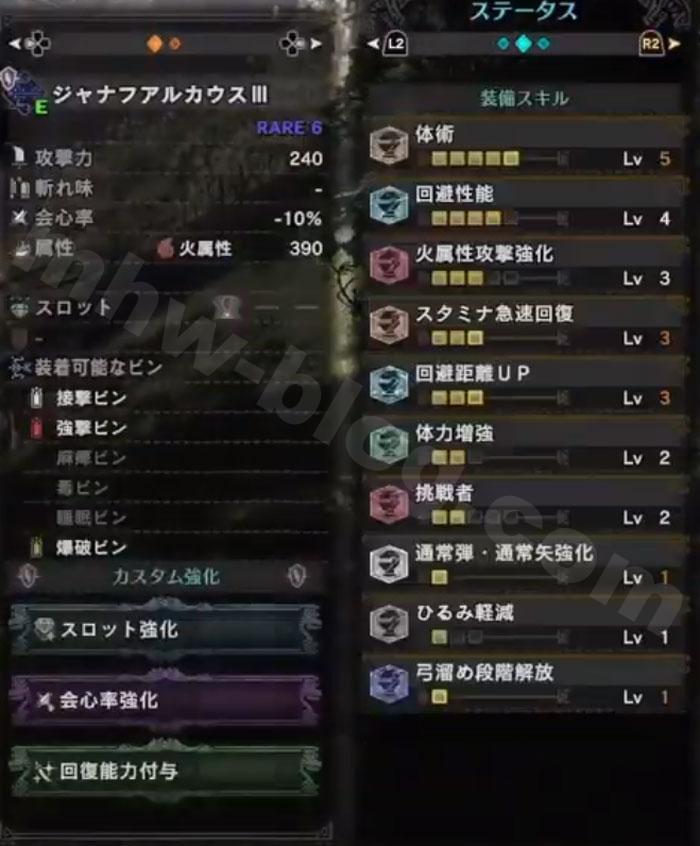 【おまけ】 エンシェント・レーシェン弓ソロ討伐動画のご紹介!②