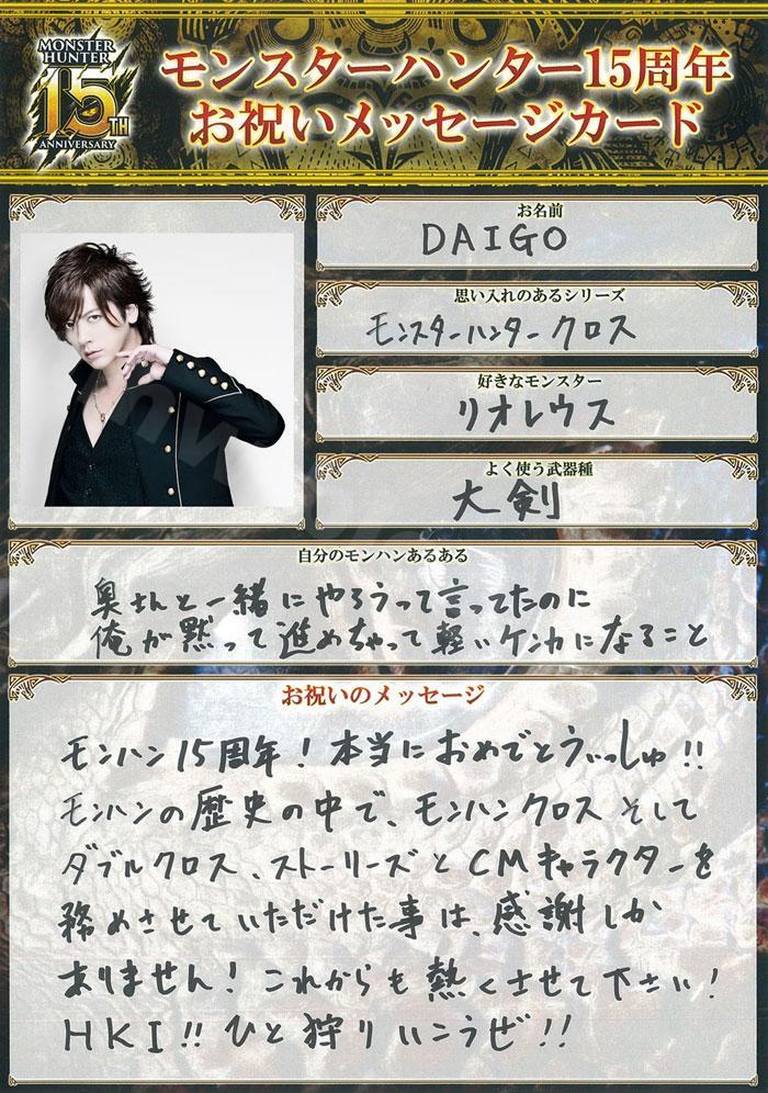 モンハン15周年記念:「DAIGO」さんのお祝いメッセージ