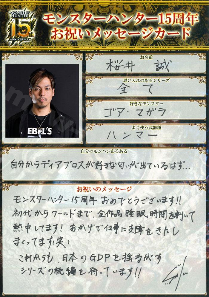 モンハン15周年記念:「Dragon Ash 桜井誠」さんのお祝いメッセージ