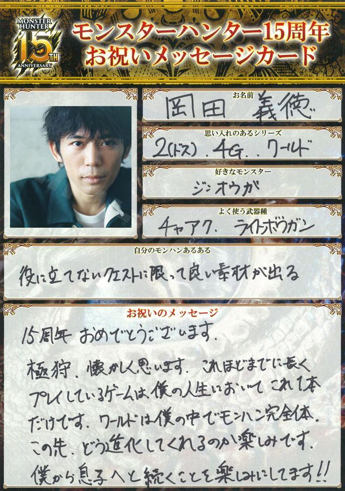 モンハン15周年記念:「岡田義徳」さんのお祝いメッセージ