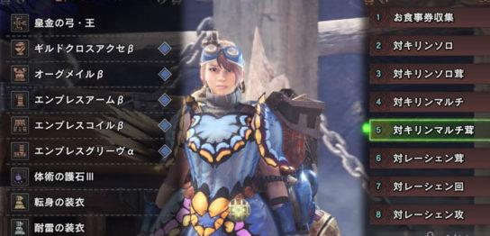 歴戦王キリン用弓装備