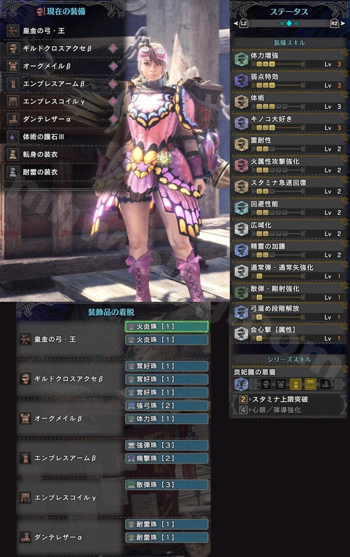 歴戦王キリン用 (ソロ向け):攻撃型「皇金の弓・王」装備
