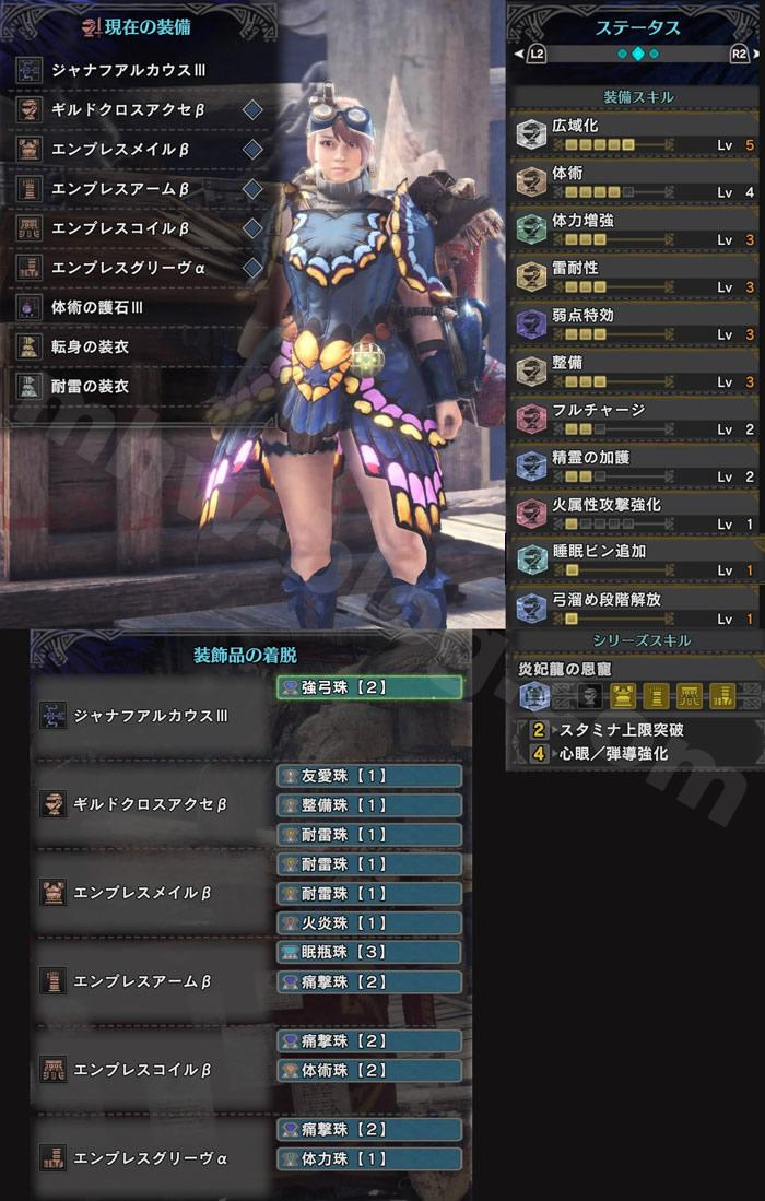 歴戦王キリン用 (マルチ向け):攻撃型「ジャナフアルカウスⅢ」装備