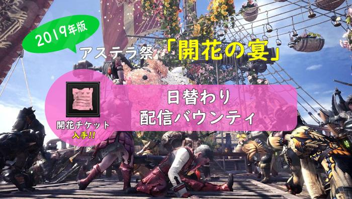 アステラ祭【開花の宴】 日替わり配信バウンティ