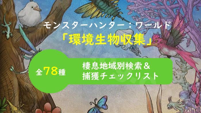 MHW 環境生物全78種収集