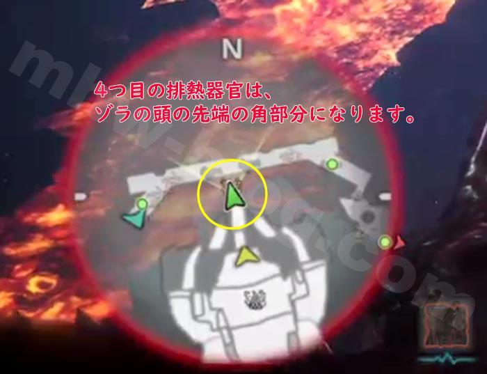 歴戦王ゾラ対策:4つ目の排熱器官攻略方法②