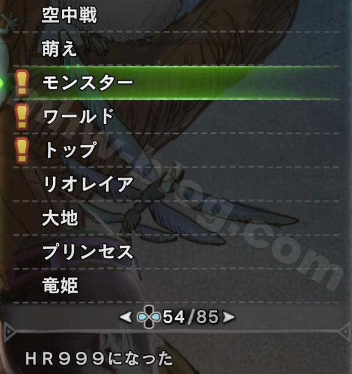 MHW】HR(Hunter Rank) 999達成後に取得できる称号とアイスボーン