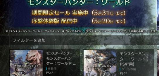 MHW ダウンロード版インストール