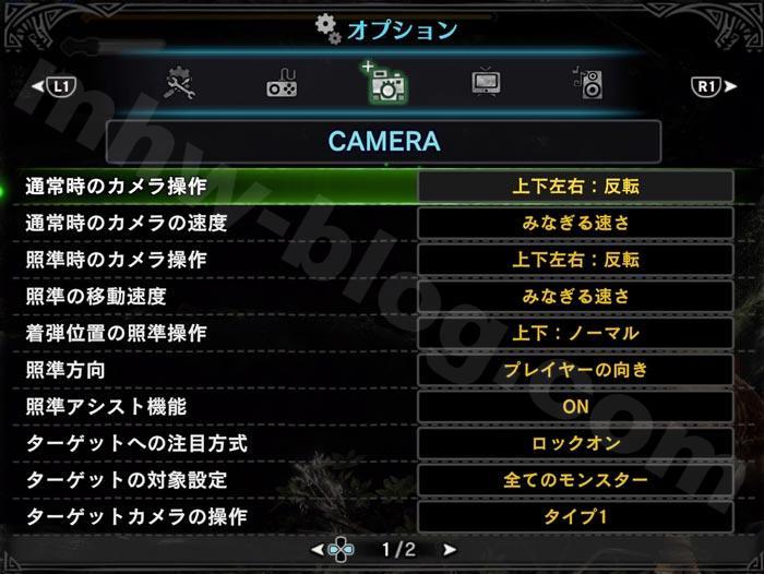オプションメニュー「カメラ」設定