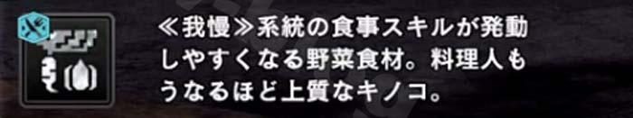 厳選スジタケ