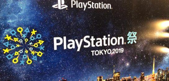 Playstation祭2019