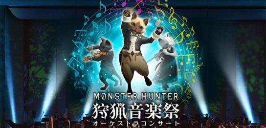 狩猟音楽祭2019