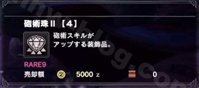 「砲術珠Ⅱ」スキル