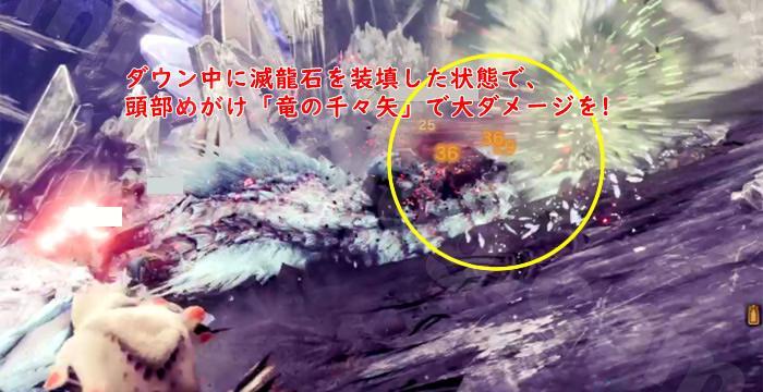 「クラッチクロー」メインで時々「竜の千々矢」!②