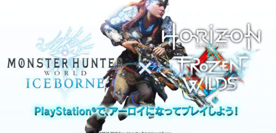 Horizon Zero Dawnコラボ