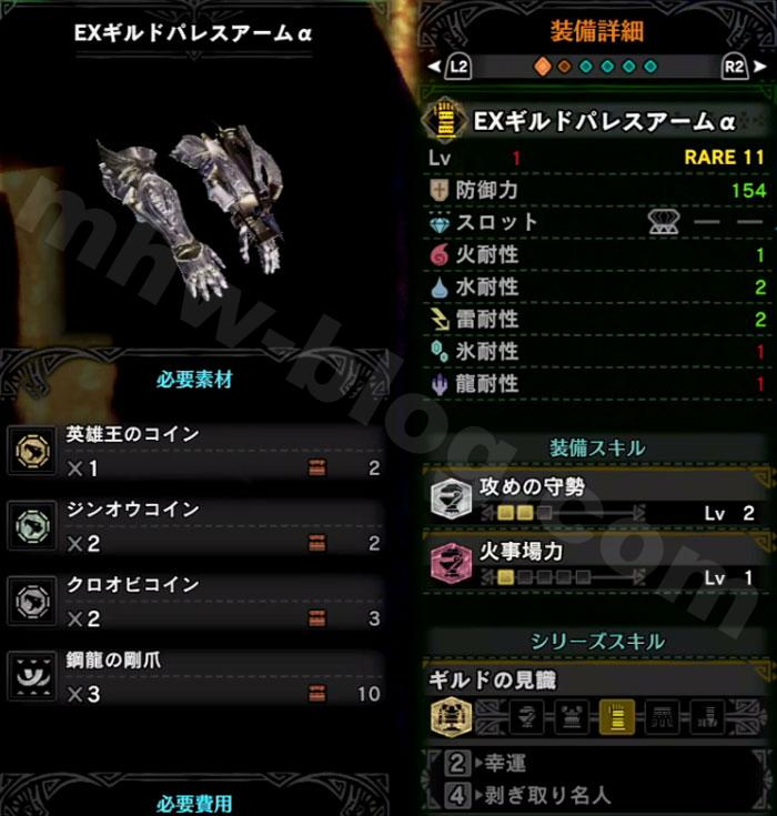 腕「EXギルドパレスアームα」のスキルと性能