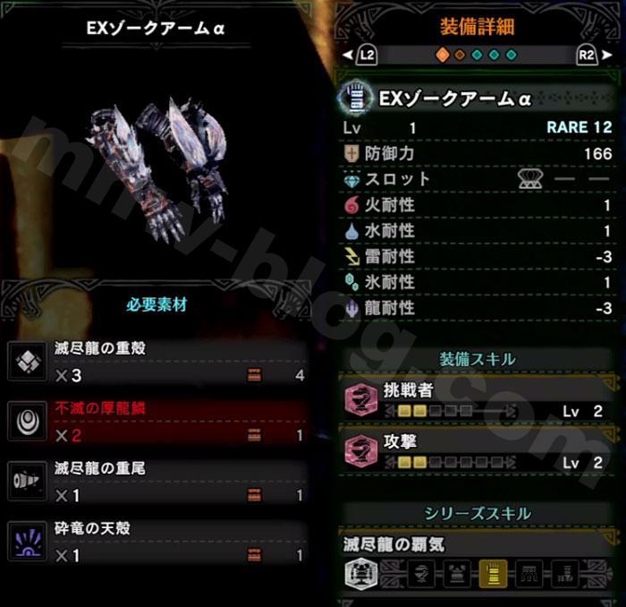 腕「EXゾークアームα」のスキルと性能