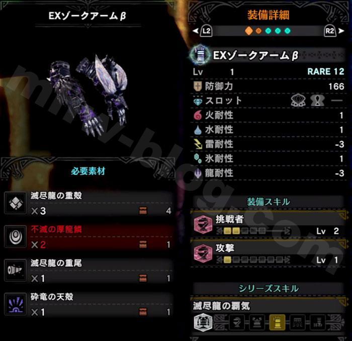腕「EXゾークアームβ」のスキルと性能