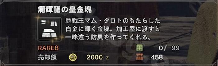 第1位:歴戦王マム・タロト