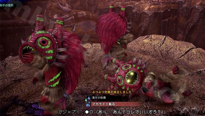 龍結晶の地:奇面族オタカラ蒐集