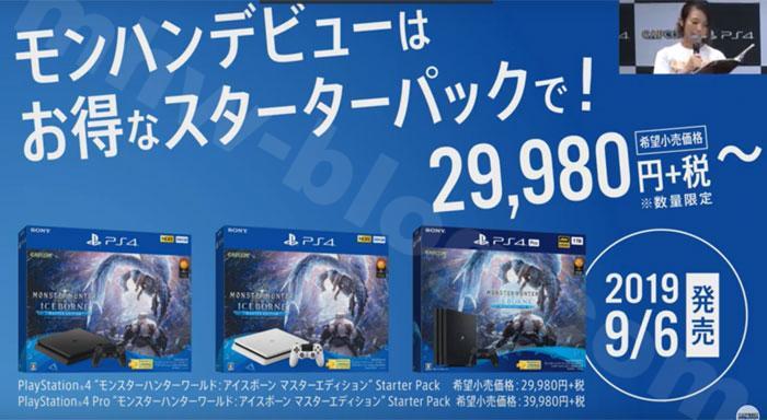 PS4本体とのお得なスターターパック