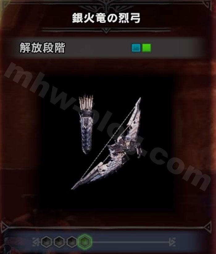 「銀火竜の烈弓」カスタム強化スロット数と強化例②