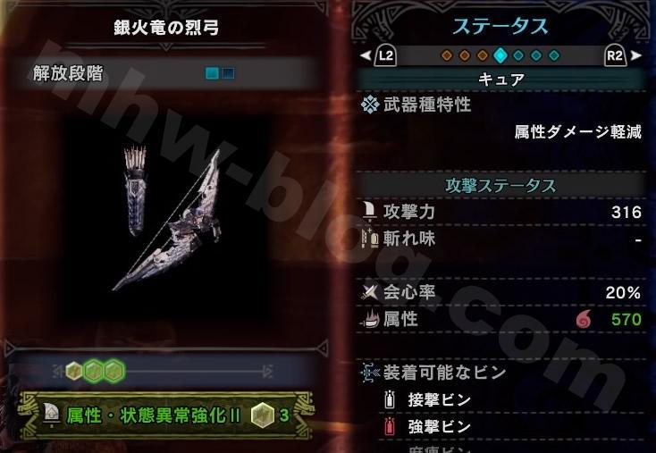 「銀火竜の烈弓」カスタム強化スロット数と強化例③