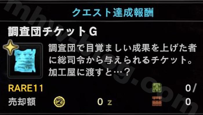 調査団チケットG