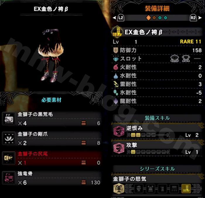 脚「EX金色ノ袴β」のスキルと性能