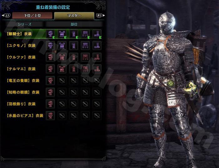 【銀騎士】衣装