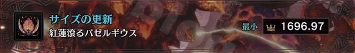 「紅蓮滾るバゼルギウス」の最小金冠サイズ1