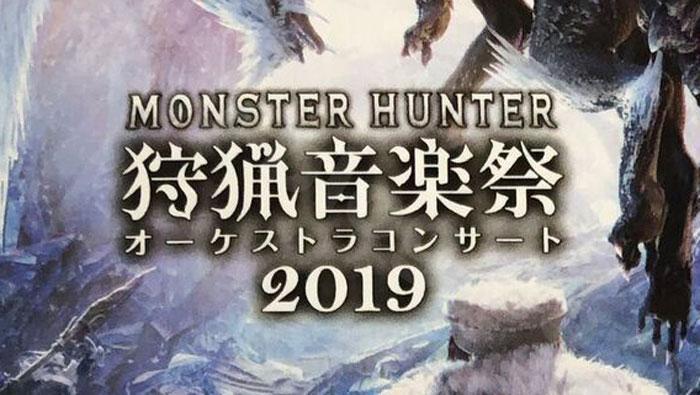 モンハン狩猟音楽祭2019