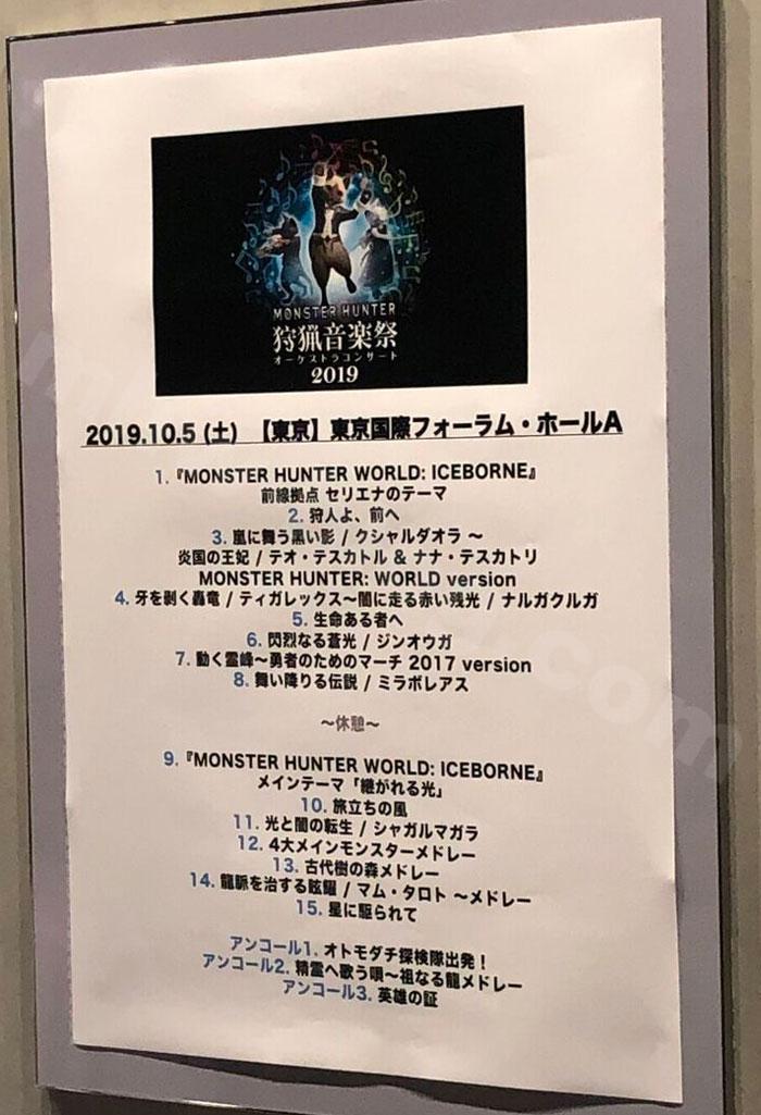 「モンハン狩猟音楽祭2019」の東京会場の演目
